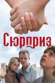 Сюрприз (2008) смотреть онлайн в хорошем качестве
