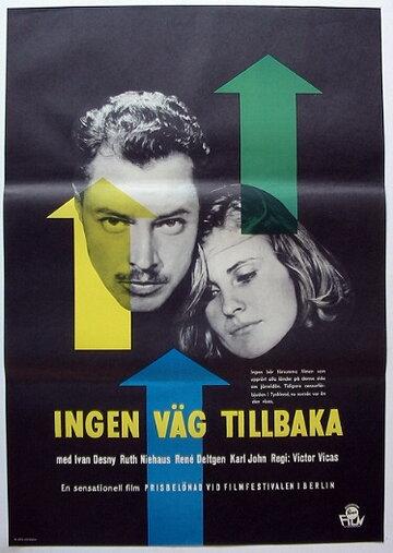Возврата нет (1953)