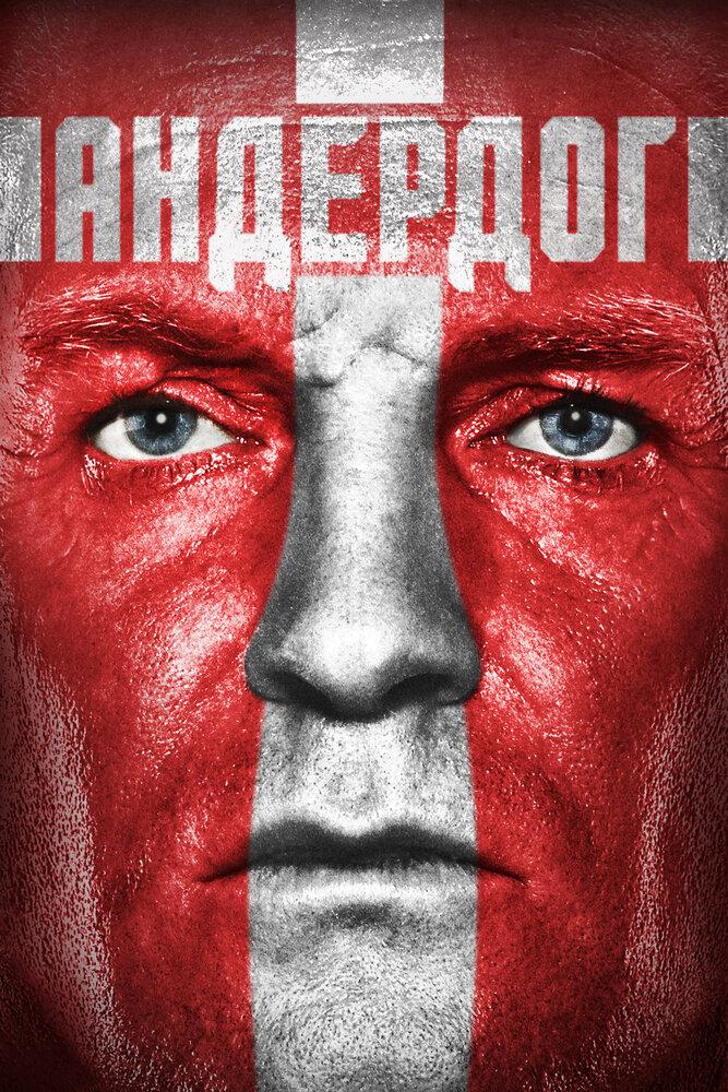Андердог (2015)