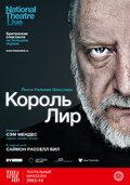 Король Лир (National Theatre Live: King Lear)
