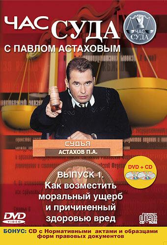 Час суда (2004) полный фильм