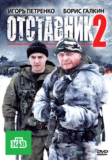 Отставник2 (ТВ)