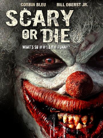 ����� ��� ���� (Scary or Die)