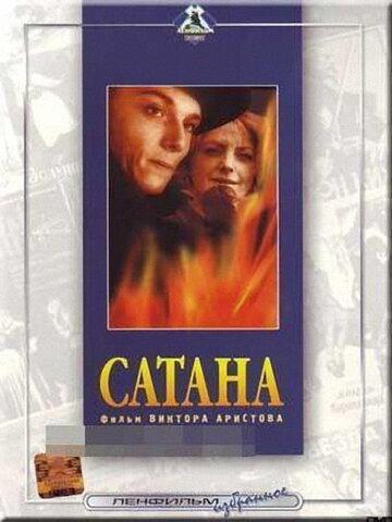 Сатана (1990)