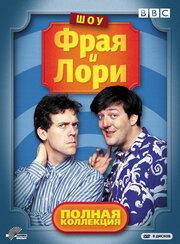 Шоу Фрая и Лори (1987) полный фильм онлайн