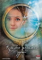 Кривое зеркало души (2013)