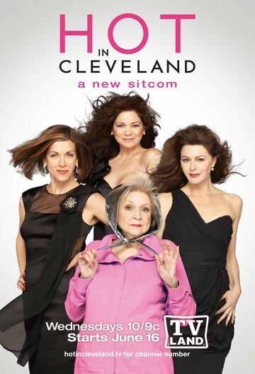 Красотки в Кливленде / Hot in Cleveland (2010)