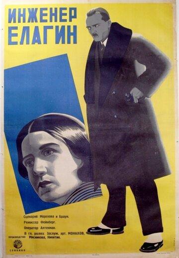 Инженер Елагин (1928) полный фильм