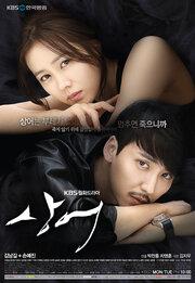 Акула (2013)