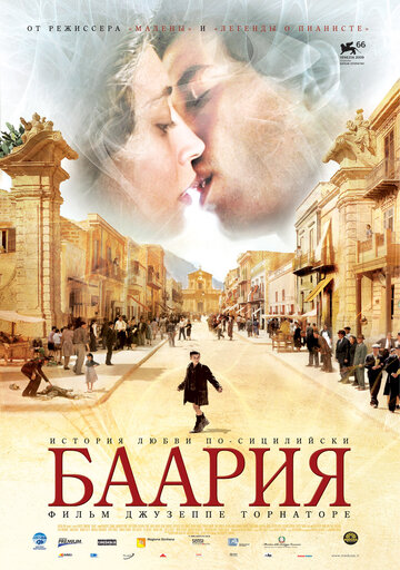 Фильм Баария