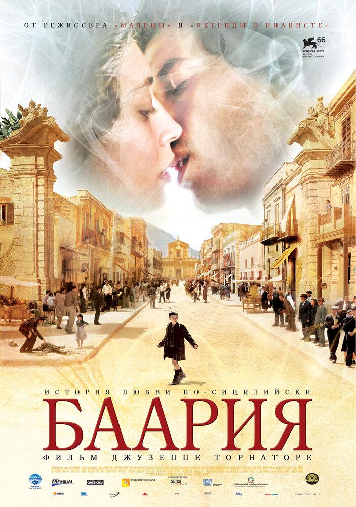 баария фильм 2010 скачать торрент