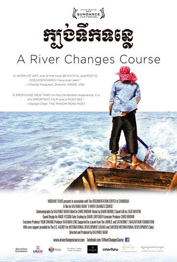 Река меняет течение