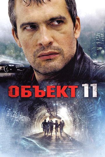 Объект 11