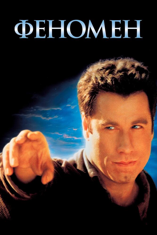 Феномен 1996 фильм скачать торрент