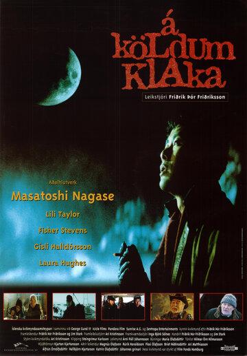 Холодная лихорадка (1994) — отзывы и рейтинг фильма