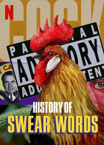 Постер к сериалу История бранных слов (2021)