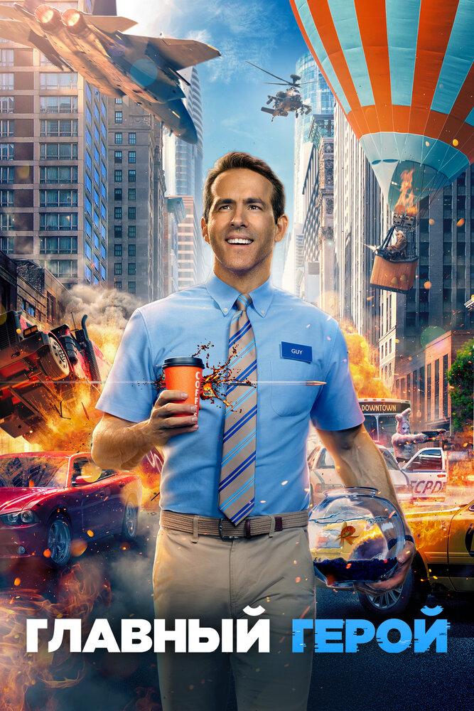 Отзывы к фильму — Главный герой (2020)