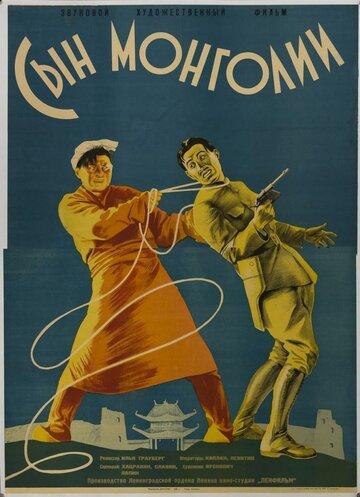 Сын Монголии (1936)