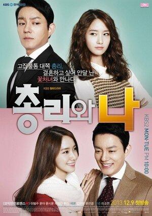 300x450 - Дорама: Премьер-министр и я / 2013 / Корея Южная
