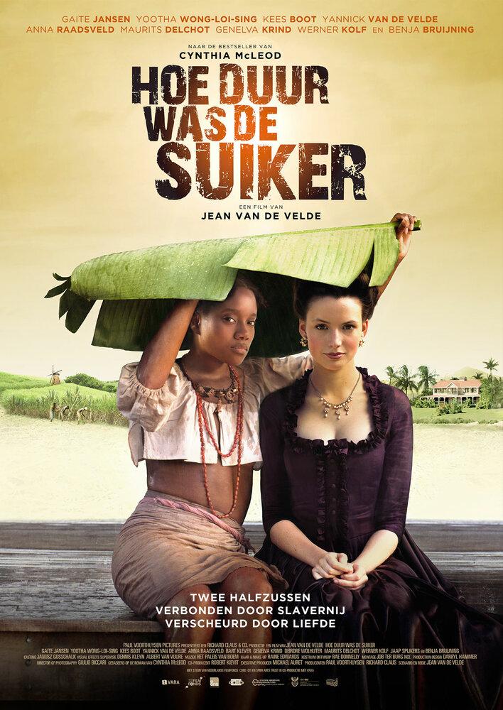 Цена сахара / Hoe Duur was de Suiker (2013) HDRip