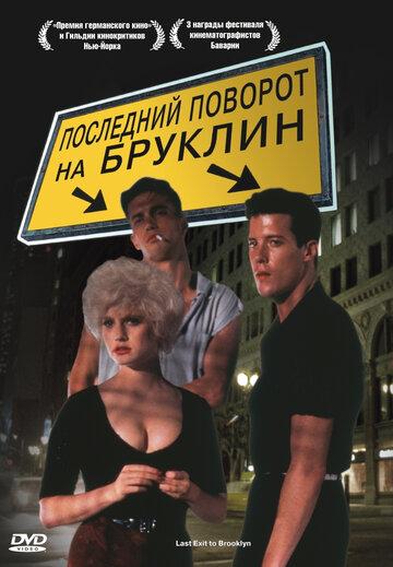 Новобранцы гей фильм