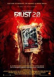 Фауст 2.0 (2014)