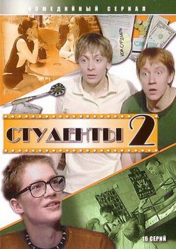Студенты 2 (2006)