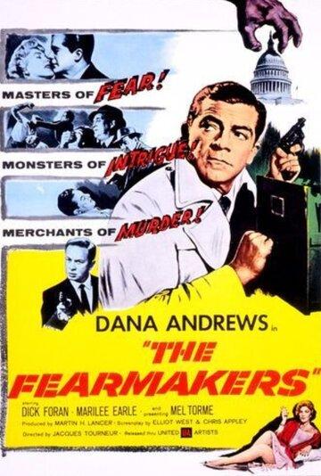 Создатели страха (1958)