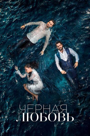 Черная любовь (2015) полный фильм
