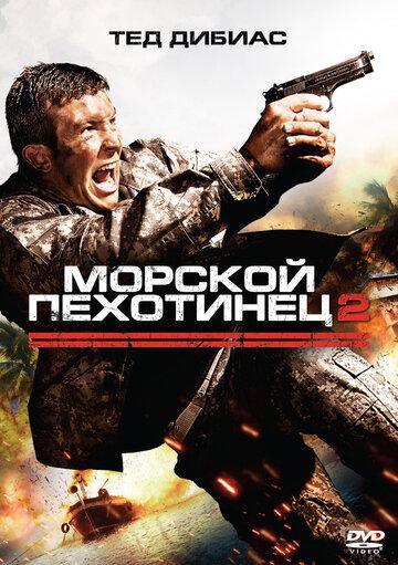 Фильм Морской пехотинец2