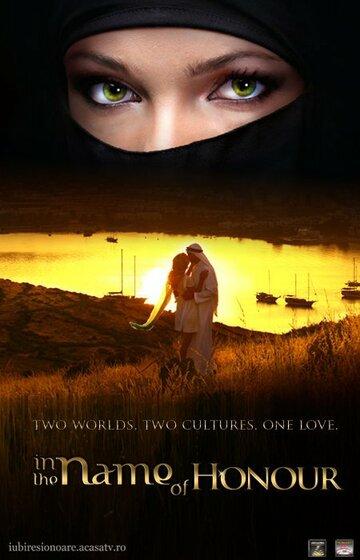 Мои восточные ночи (2011) полный фильм