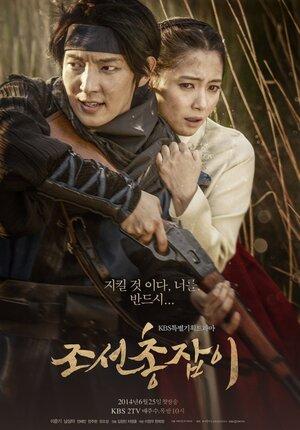 300x450 - Актеры дорамы: Чосонский стрелок / 2014 / Корея Южная