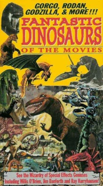 Фантастические динозавры кино