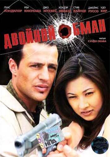 Двойной обман (2001)