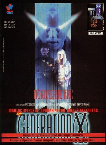 Фильм Поколение Икс (ТВ)