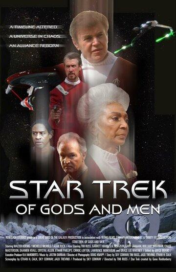 Звездный путь: О Богах и людях 2007
