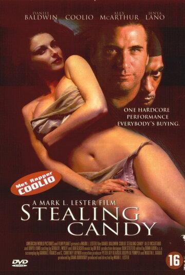 Украсть Кэнди (2003)