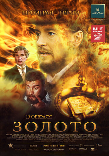 Золото (2012) полный фильм онлайн