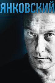 Смотреть Янковский (2015) в HD качестве 720p