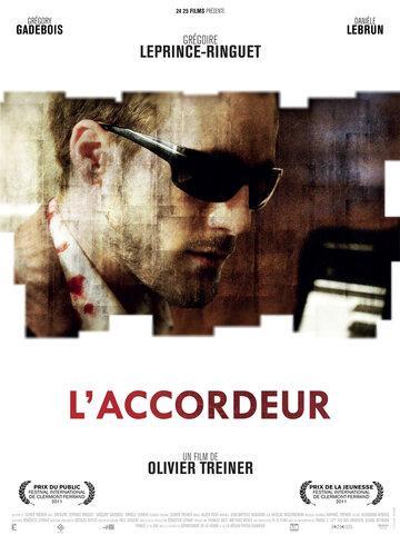 Настройщик (2010) полный фильм