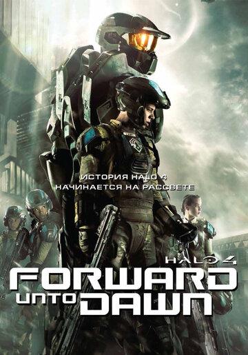 Halo 4: Идущий к рассвету 2012 | МоеКино