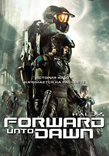 Halo 4: ������ � �������� (Halo 4: Forward Unto Dawn)
