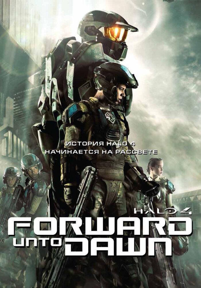 Halo 4: Идущий к рассвету 1 сезон (2012)