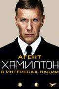 Агент Хамилтон: В интересах нации (2011)