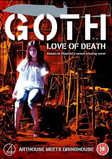 Скачать дораму Гот Goth