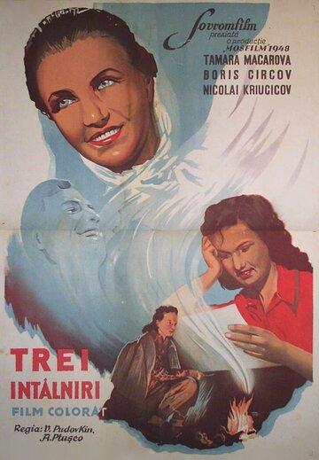 Три встречи (1948)
