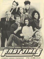 Беспечные времена (1986)