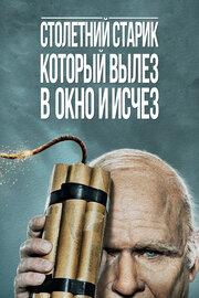 Смотреть Столетний старик который вылез в окно и исчез (2013) в HD качестве 720p