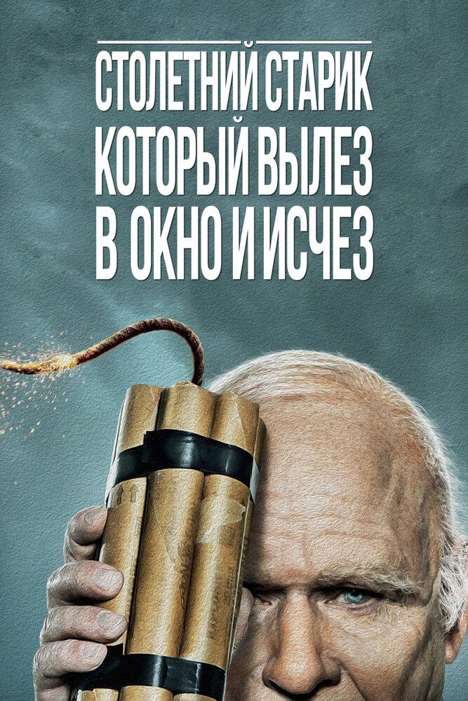 Столетний старик, который вылез в окно и исчез (2013) смотреть онлайн HD720p в хорошем качестве бесплатно