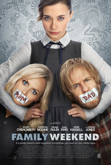 �������� ���-��� (Family Weekend)